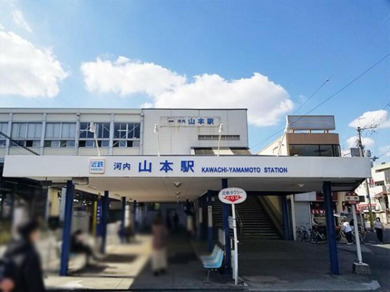 近鉄大阪線「河内山本駅」がご利用いただけます