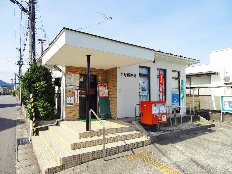 郵便局 平野郵便局