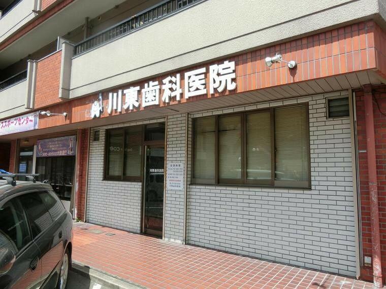 病院 川東歯科医院
