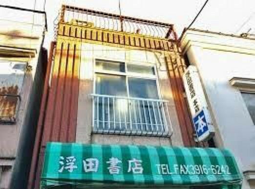 浮田書店 徒歩9分。