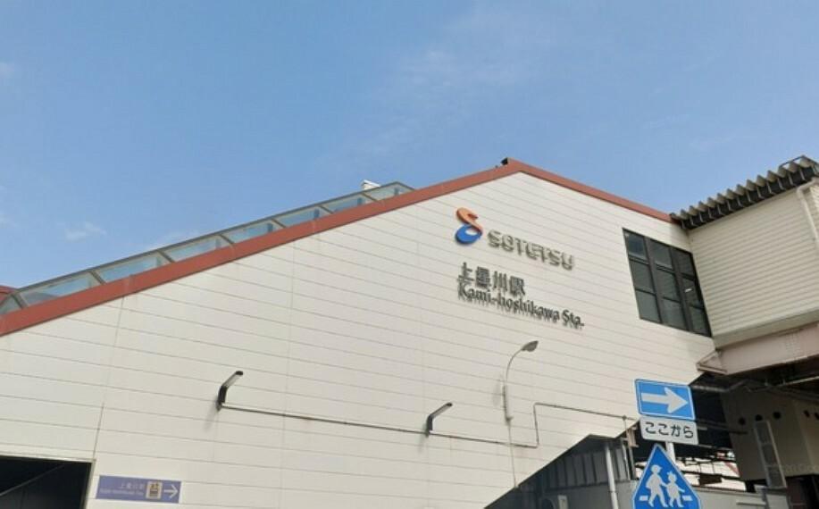 上星川駅(相鉄 本線)