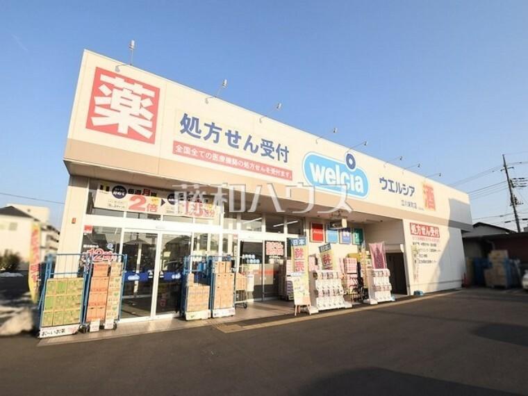 ドラッグストア ウエルシア立川栄町店