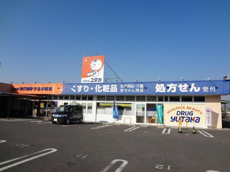 ドラッグストア 【ドラッグストア】ドラッグユタカ 木幡南店まで1200m