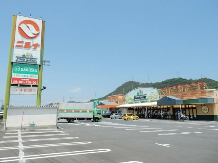 スーパー ニシナフードバスケット玉野長尾店