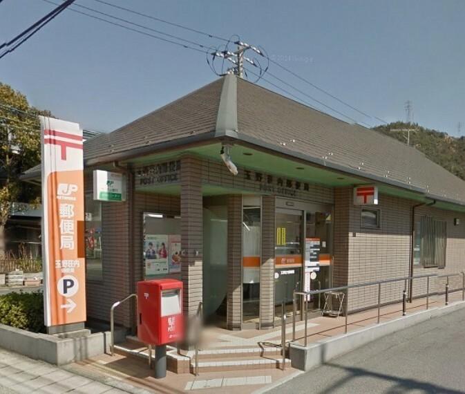 郵便局 玉野荘内郵便局