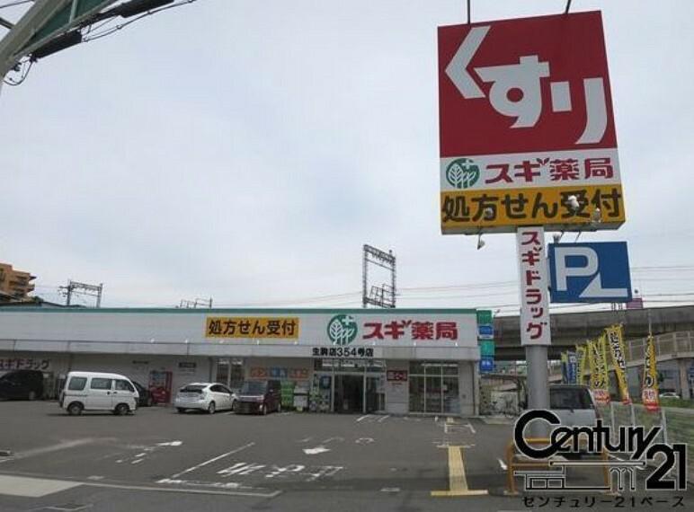 ドラッグストア スギ薬局東生駒店