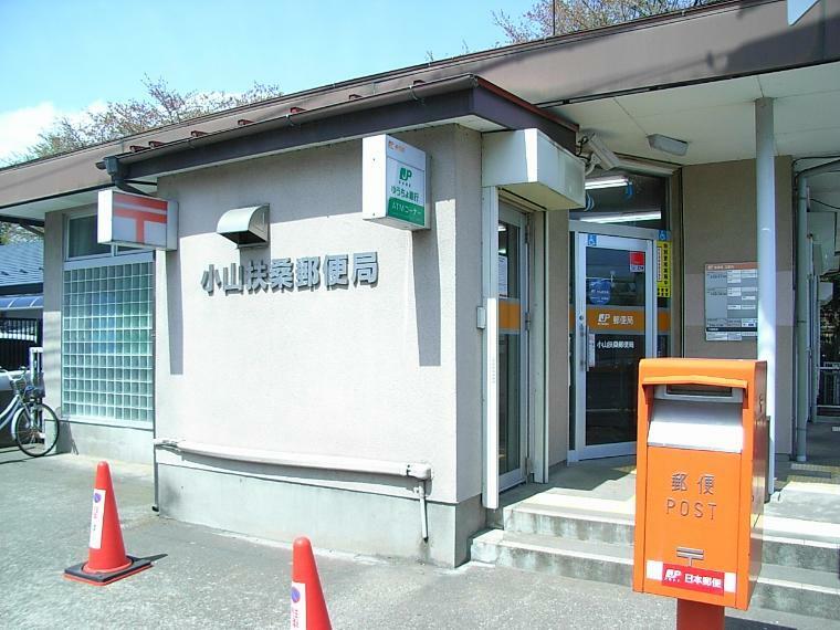 郵便局 小山扶桑郵便局