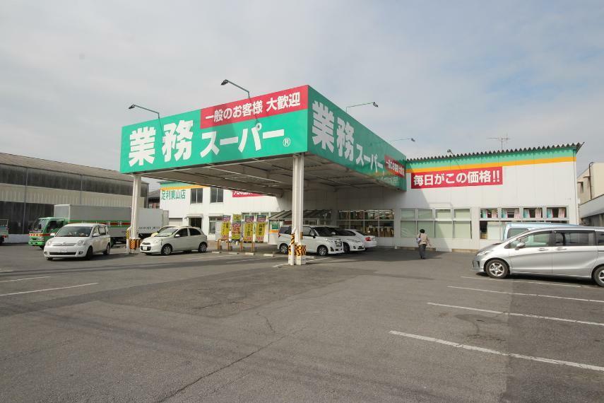 スーパー 業務スーパー足利東山店