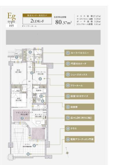 間取り図 ・テラス(専用平面駐車場)は、  電動アコーディオン扉。 ・前面はマンション敷地内のため、  ゆっくり出し入れ可能。