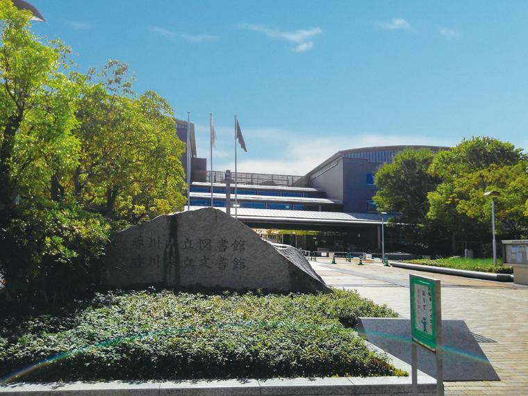 図書館 【香川県立図書館】 ※掲載の周辺施設写真は2021年2月に撮影したものです。※徒歩時間は80mを1分とし換算(端数切り上げ)したものです。