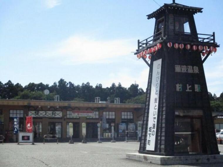 JR村上駅まで850m(徒歩11分)