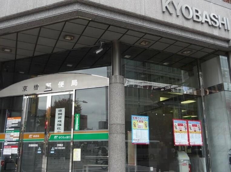 郵便局 京橋郵便局