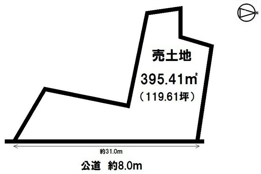 土地図面 土地面積119.61坪 間口約31.0m 幅約8.0mの公道に面しています。