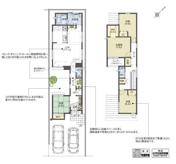 間取り図 2号棟 奥行のある敷地条件を生かし、プライバシーと明るさを両立させる中庭を計画した家です。玄関ホールやLDKには間接照明を計画することによって、高級感と安らぎを感じる上質な空間を演出しました。