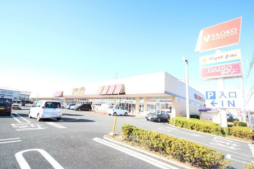 スーパー ヤオコー足利大前店 マツモトキヨシやダイソーも入ったスーパーです!