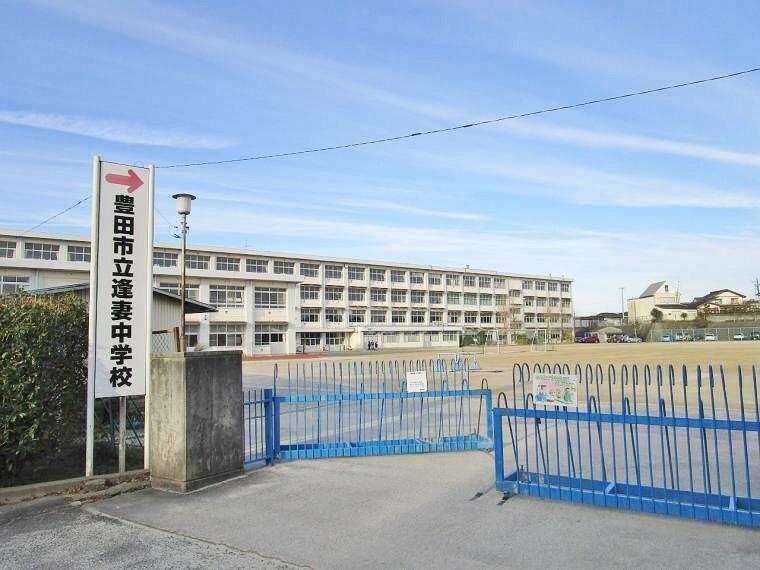 中学校 豊田市立逢妻中学校