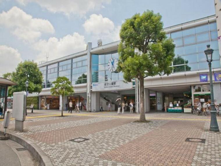 西武新宿線「航空公園」駅 西武新宿駅まで急行で38分