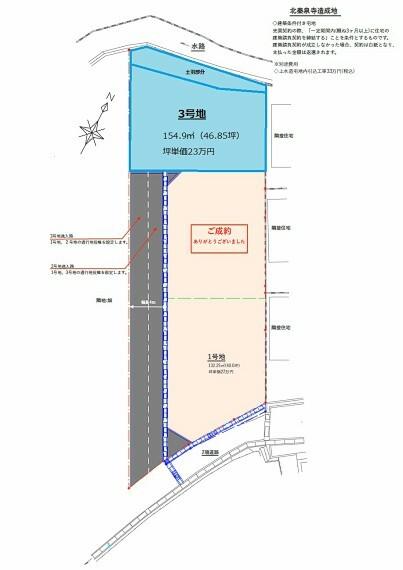 土地図面 3号地 154.9平米(46.85坪)