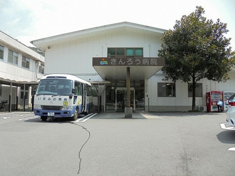 病院 【クリニック】きんろう病院まで2261m