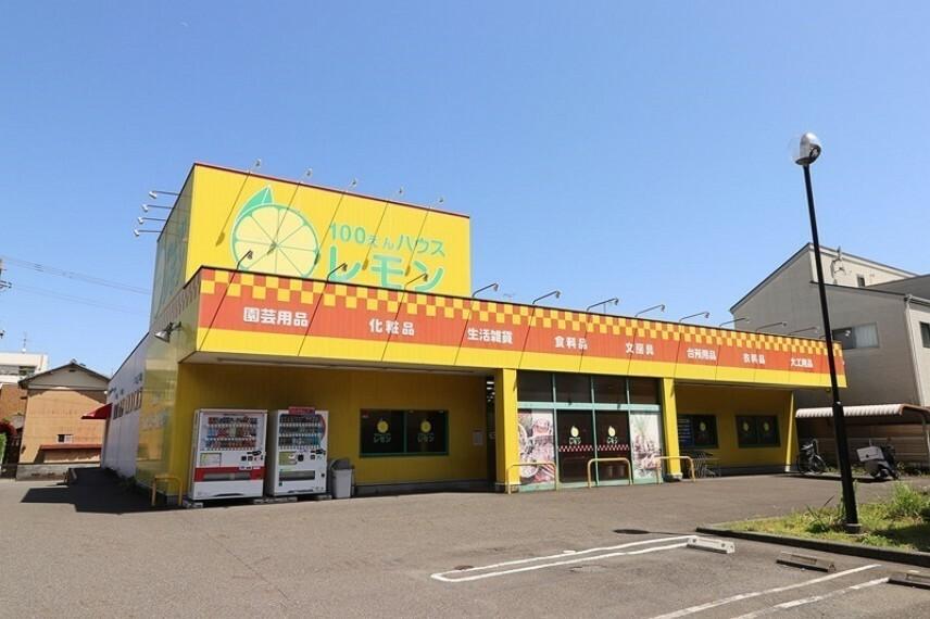 レモン 興津店