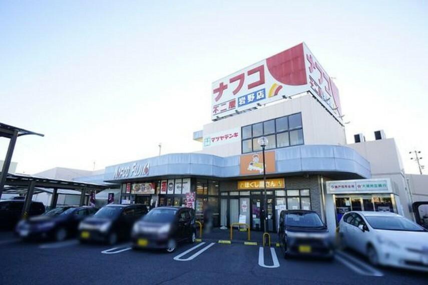スーパー ナフコ岩野店 ナフコ岩野店まで368m(徒歩約5分)
