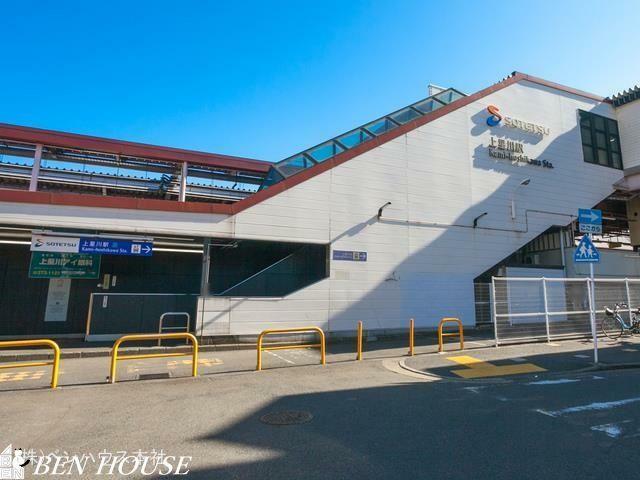 相模鉄道本線「上星川」駅 距離1360m