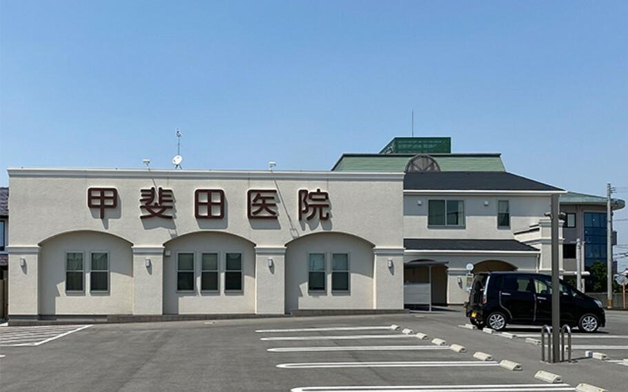 甲斐田医院