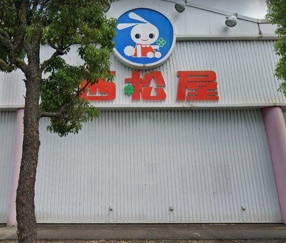 ショッピングセンター 西松屋福山新涯店 徒歩8分。