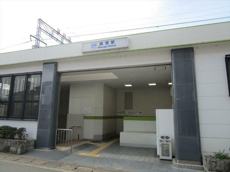 近鉄大阪線「真菅」駅
