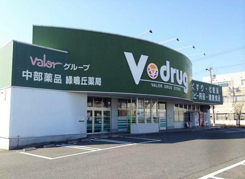 ドラッグストア V・drug 緑鳴丘店