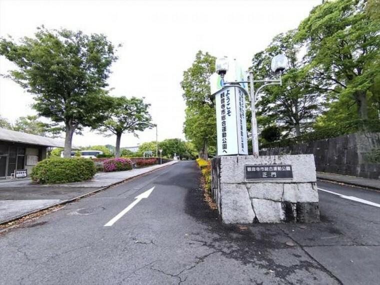 公園 観音寺市総合運動公園まで550m、車で1分です。