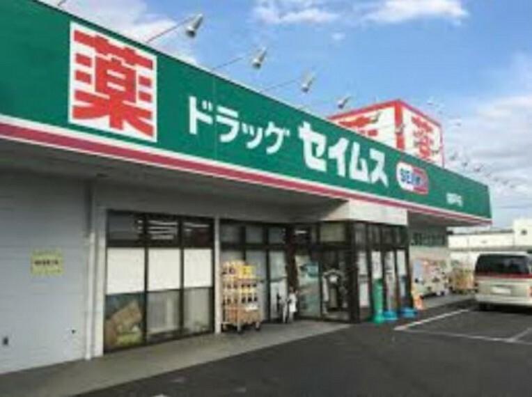ドラッグストア 【ドラッグストア】セイムス 加美平店まで899m