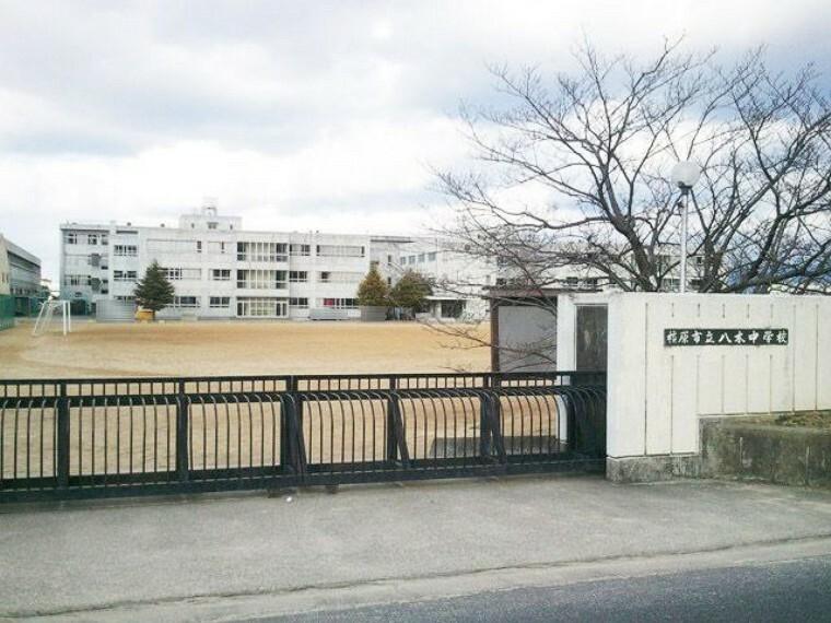 中学校 八木中学校