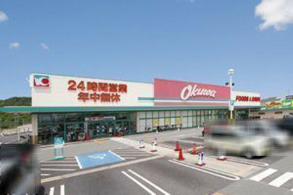 スーパー オークワ橿原醍醐店