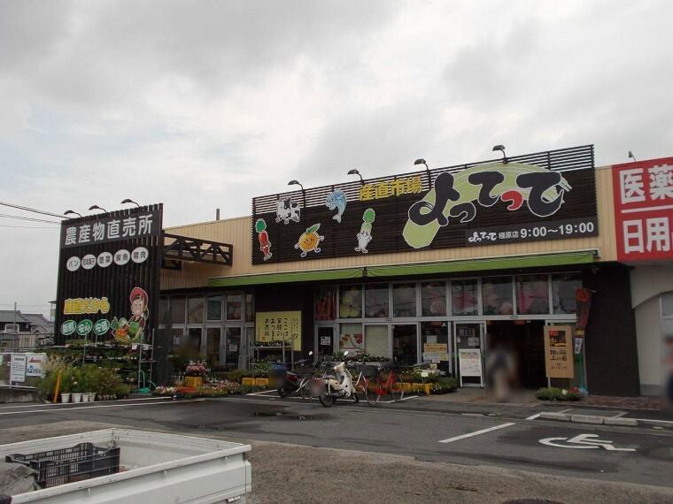 スーパー よってって橿原店