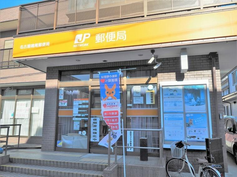 郵便局 名古屋鳴尾郵便局   営業時間 月曜日~金曜日 9:00~17:00