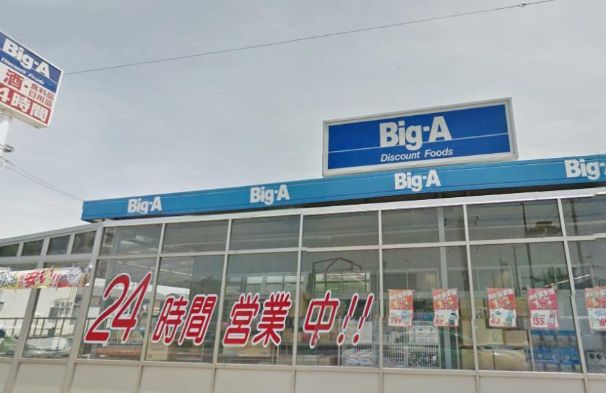 スーパー ビッグエー(650m)