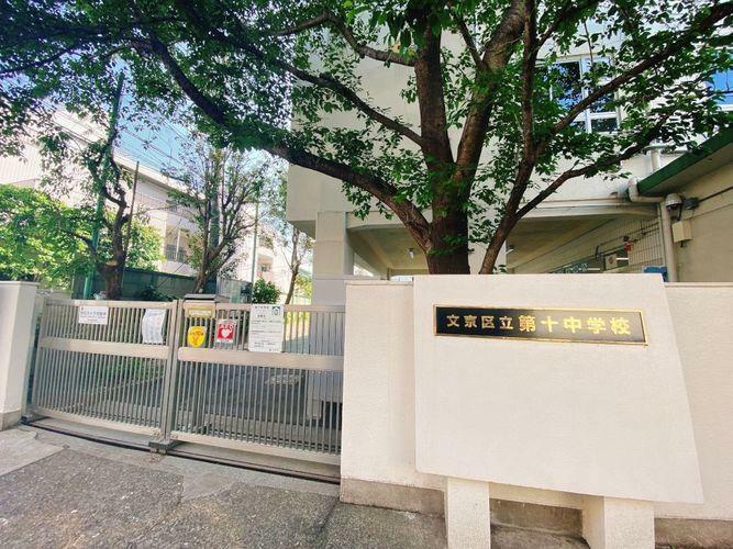 中学校 文京区立第十中学校