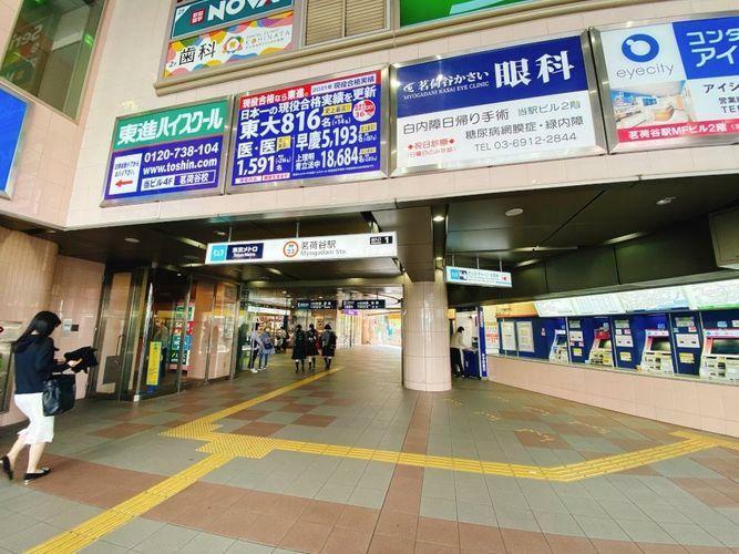 茗荷谷駅(丸ノ内線)