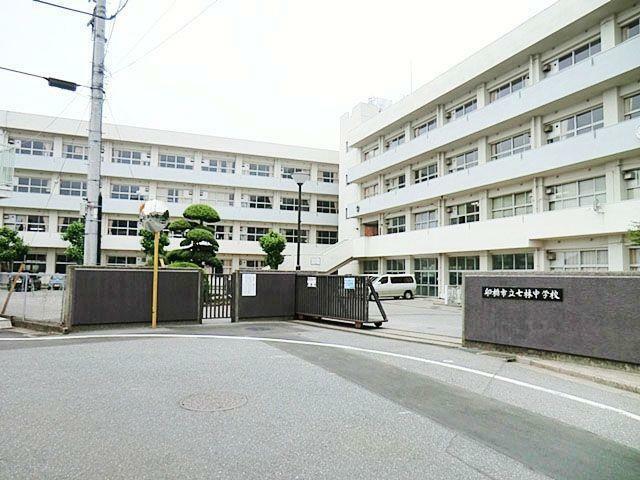 中学校 船橋市立/七林中学校 徒歩17分。