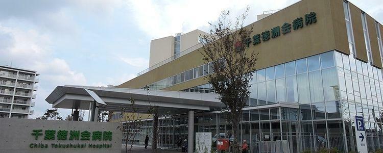 病院 千葉徳洲会病院 徒歩14分。