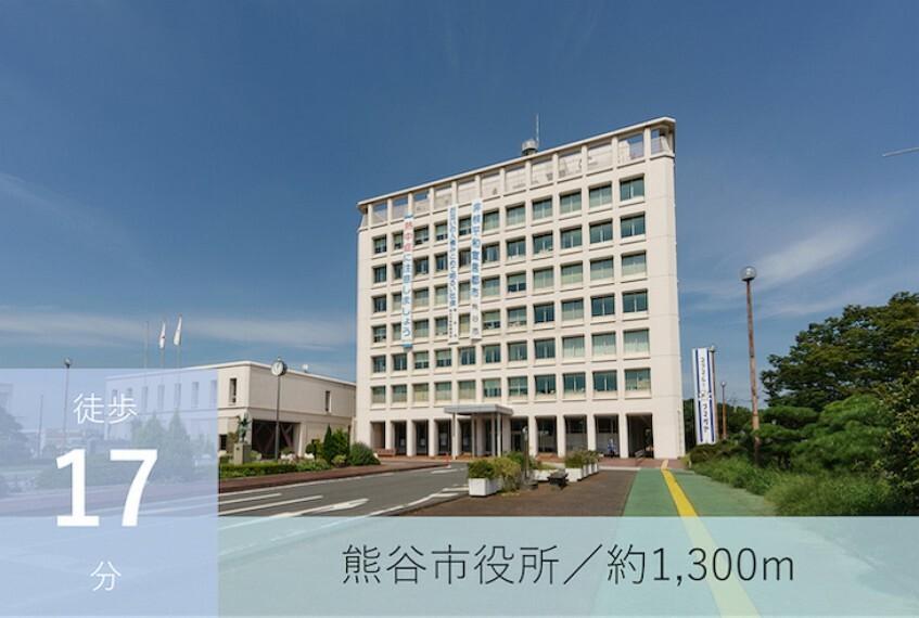 役所 平日8:30~17:15開庁。近隣には中央公園、熊谷郵便局があります。