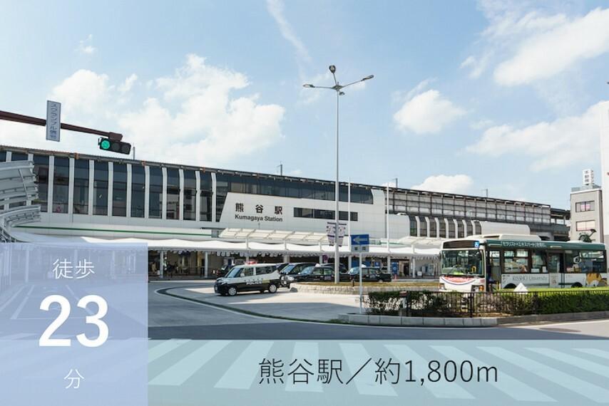 池袋駅、新宿駅を経由する湘南新宿ライン、上野駅・東京駅を経由する上野東京ラインが停車します。上越・北陸新幹線の停車駅でもあります。
