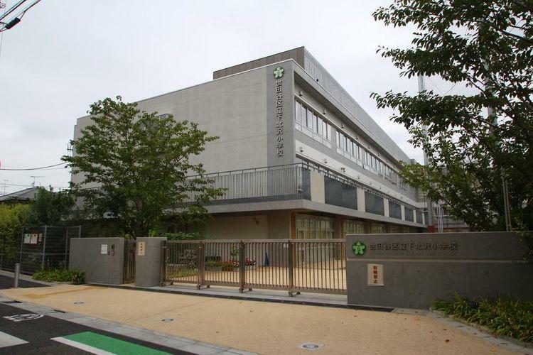 小学校 世田谷区立下北沢小学校 徒歩11分。
