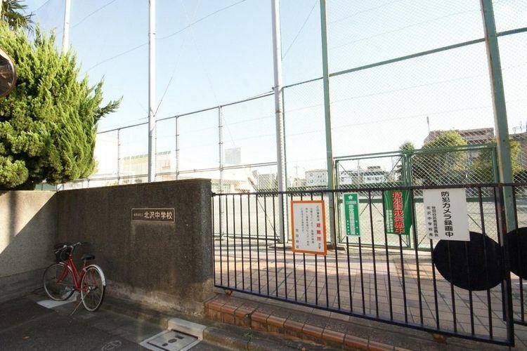 中学校 世田谷区立北沢中学校 徒歩9分。