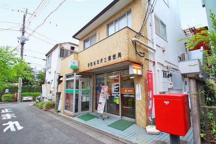 郵便局 世田谷北沢三郵便局 徒歩3分。