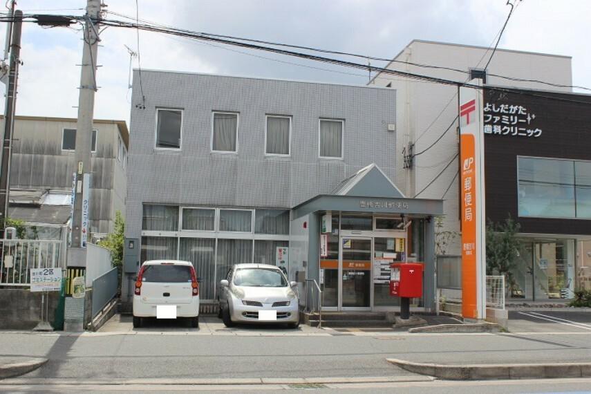 郵便局 豊橋吉川郵便局
