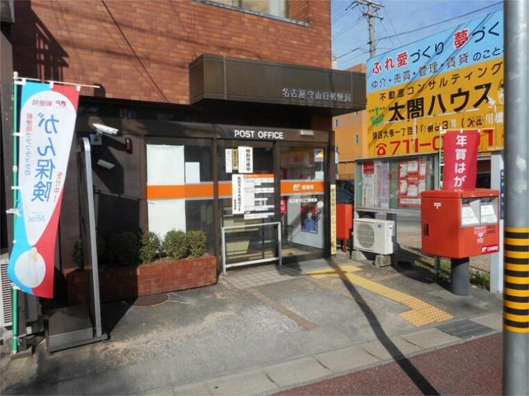 郵便局 名古屋守山口郵便局