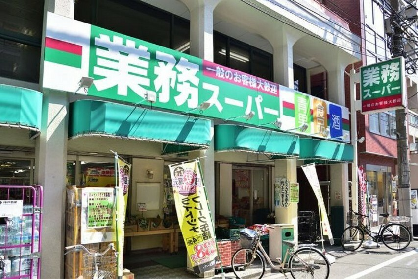 スーパー 業務スーパー田端店 徒歩7分。