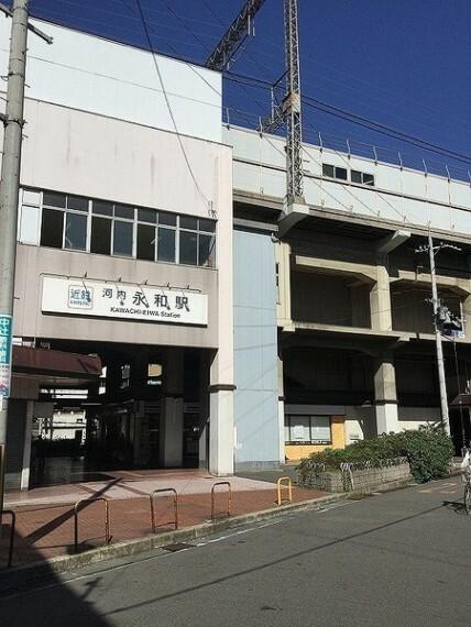 近鉄河内永和駅